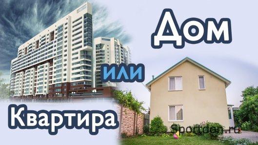 Купить частный дом или квартиру?